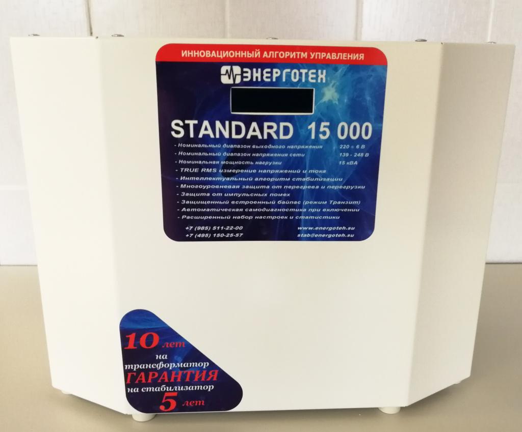 Стабилизатор Энерготех Standart 15000