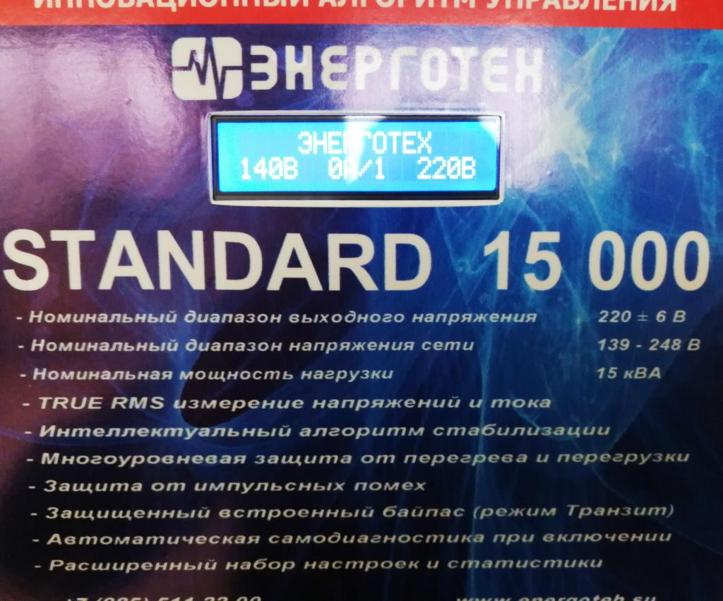 Характеристики стабилизатора Энерготех Standart 15000